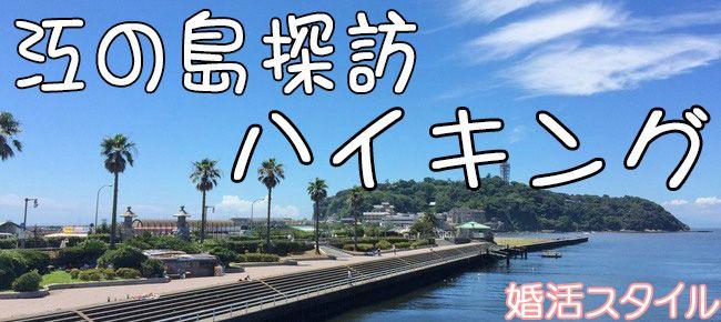 【神奈川県その他のプチ街コン】株式会社スタイルリンク主催 2016年7月18日