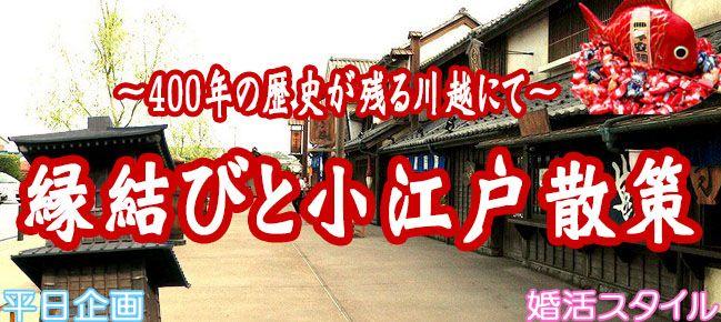 【川越のプチ街コン】株式会社スタイルリンク主催 2016年7月19日