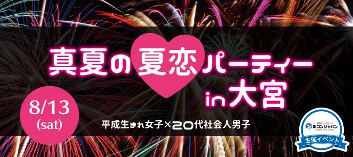 【大宮の恋活パーティー】街コンジャパン主催 2016年8月13日