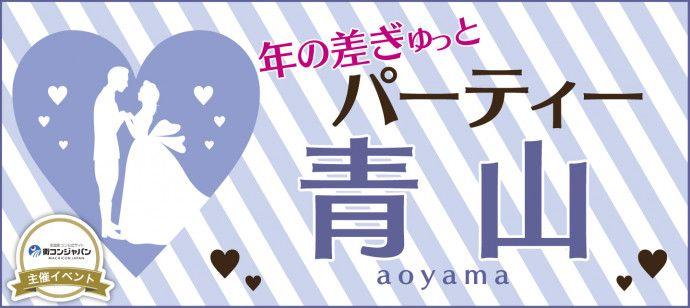 【青山の恋活パーティー】街コンジャパン主催 2016年8月20日