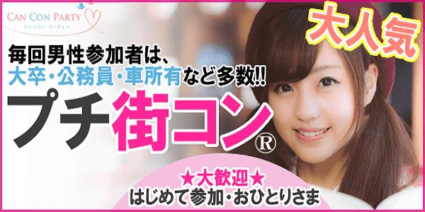 【大宮のプチ街コン】キャンコンパーティー主催 2016年8月28日