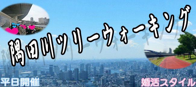 【東京都その他のプチ街コン】株式会社スタイルリンク主催 2016年7月22日