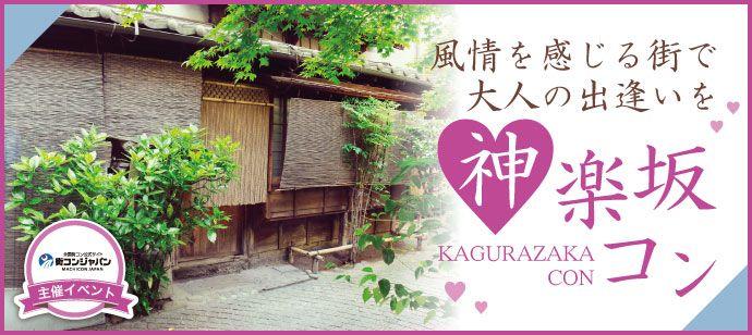 【神楽坂の街コン】街コンジャパン主催 2016年8月21日