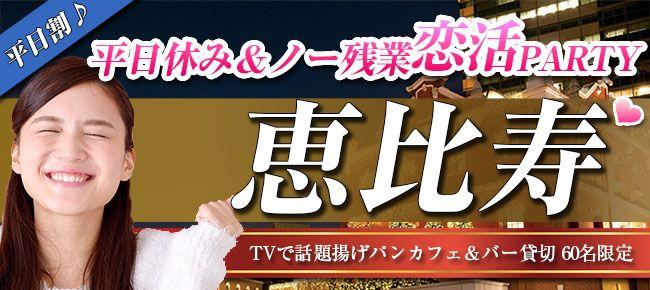 【恵比寿の恋活パーティー】株式会社アソビー主催 2016年8月18日