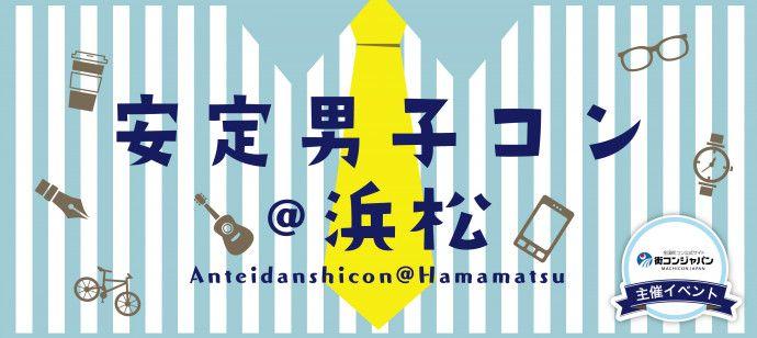 【浜松のプチ街コン】街コンジャパン主催 2016年8月7日