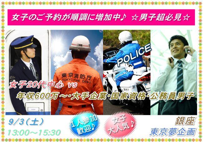 【銀座の婚活パーティー・お見合いパーティー】東京夢企画主催 2016年9月3日