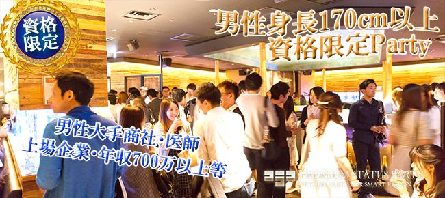 【新宿の恋活パーティー】株式会社フュージョンアンドリレーションズ主催 2016年8月28日
