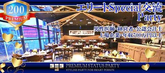 【銀座の恋活パーティー】株式会社フュージョンアンドリレーションズ主催 2016年8月28日