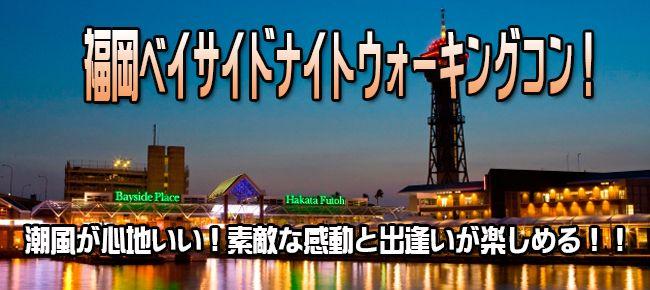 【天神のプチ街コン】e-venz主催 2016年7月24日