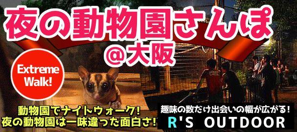 【天王寺のプチ街コン】R`S kichen主催 2016年7月30日
