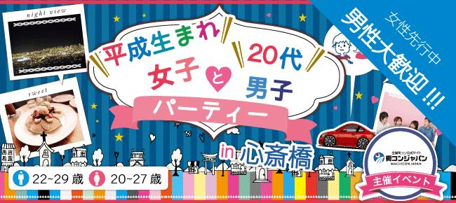 【心斎橋の恋活パーティー】街コンジャパン主催 2016年7月31日
