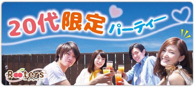 【堂島の恋活パーティー】Rooters主催 2016年8月3日