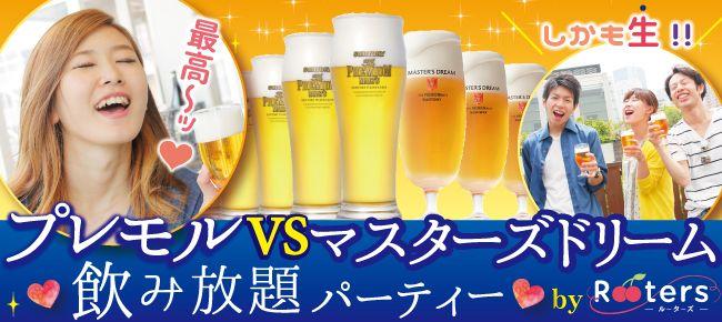 【堂島の恋活パーティー】Rooters主催 2016年8月4日
