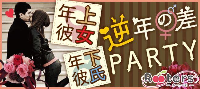 【堂島の恋活パーティー】Rooters主催 2016年8月6日