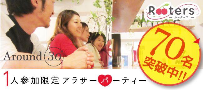 【赤坂の恋活パーティー】Rooters主催 2016年8月11日