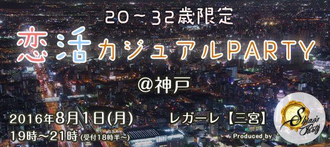 【三宮・元町の恋活パーティー】SHIAN'S PARTY主催 2016年8月1日