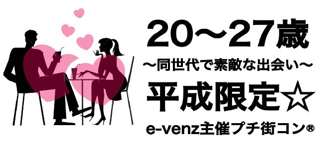 【岡山市内その他のプチ街コン】e-venz(イベンツ)主催 2016年8月5日