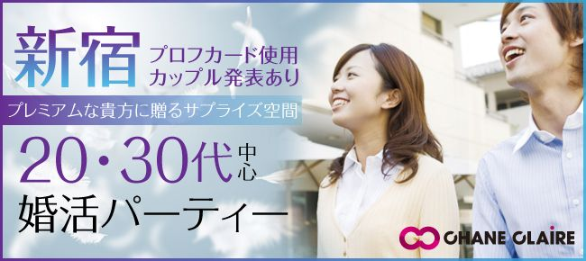 【新宿の婚活パーティー・お見合いパーティー】シャンクレール主催 2016年8月4日