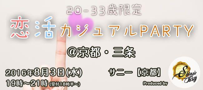 【河原町の恋活パーティー】SHIAN'S PARTY主催 2016年8月3日