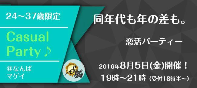 【難波の恋活パーティー】SHIAN'S PARTY主催 2016年8月5日