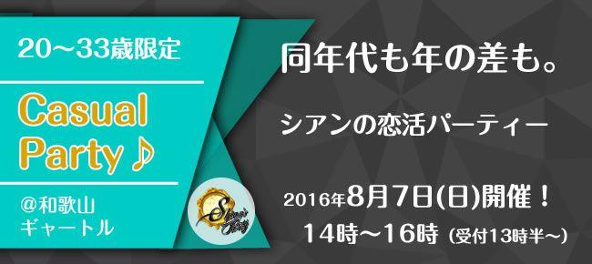 【和歌山県その他の恋活パーティー】SHIAN'S PARTY主催 2016年8月7日
