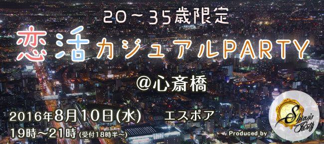 【心斎橋の恋活パーティー】SHIAN'S PARTY主催 2016年8月10日