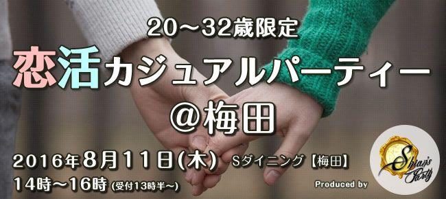 【梅田の恋活パーティー】SHIAN'S PARTY主催 2016年8月11日