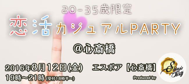 【心斎橋の恋活パーティー】SHIAN'S PARTY主催 2016年8月12日