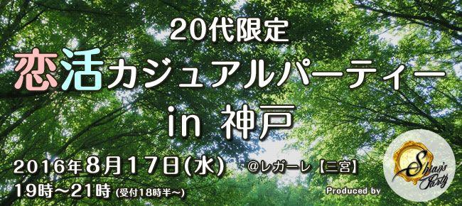 【三宮・元町の恋活パーティー】SHIAN'S PARTY主催 2016年8月17日