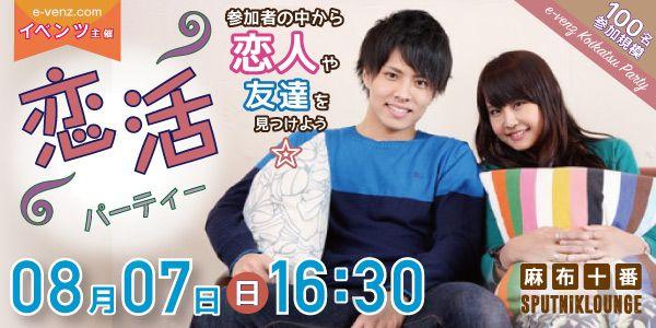 【東京都その他の恋活パーティー】e-venz(イベンツ)主催 2016年8月7日