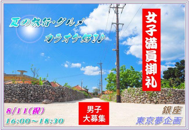 【銀座の婚活パーティー・お見合いパーティー】東京夢企画主催 2016年8月11日