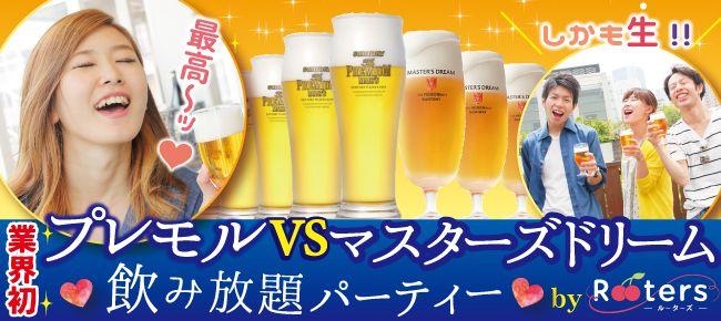 【堂島の恋活パーティー】株式会社Rooters主催 2016年8月7日