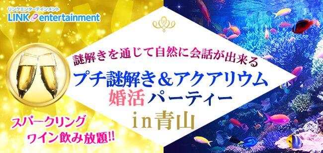 【表参道のプチ街コン】街コンダイヤモンド主催 2016年11月10日