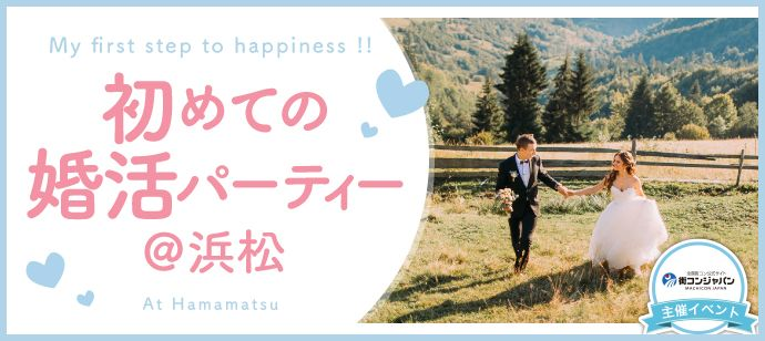 【浜松の婚活パーティー・お見合いパーティー】街コンジャパン主催 2016年8月11日