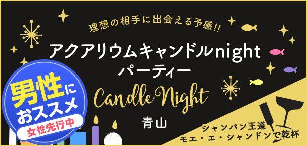 【表参道の恋活パーティー】街コンダイヤモンド主催 2016年11月24日