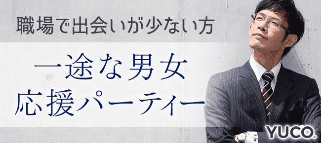 【梅田の婚活パーティー・お見合いパーティー】ユーコ主催 2016年8月6日