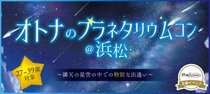 【浜松の恋活パーティー】街コンジャパン主催 2016年8月11日
