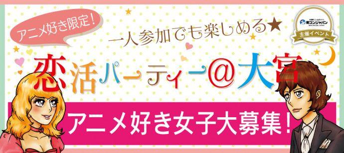 【大宮の恋活パーティー】街コンジャパン主催 2016年8月14日