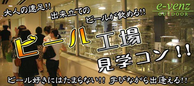 【名古屋市内その他のプチ街コン】e-venz(イベンツ)主催 2016年7月31日