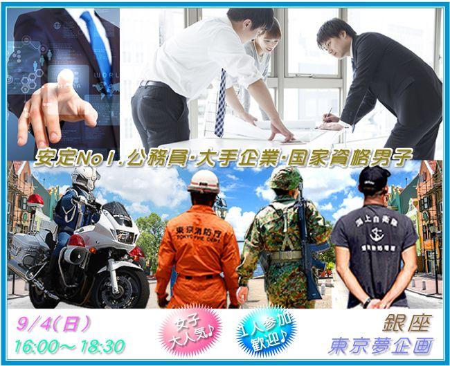【銀座の婚活パーティー・お見合いパーティー】東京夢企画主催 2016年9月4日