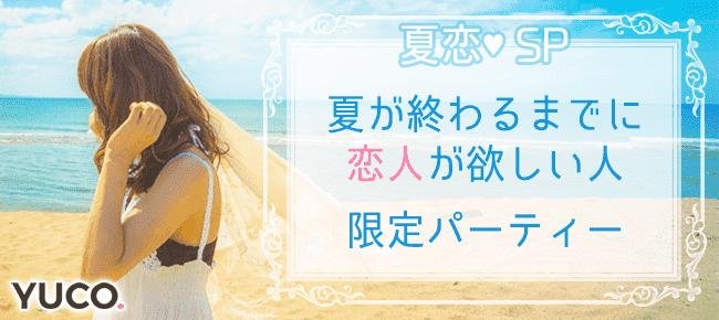 【心斎橋の婚活パーティー・お見合いパーティー】ユーコ主催 2016年8月11日