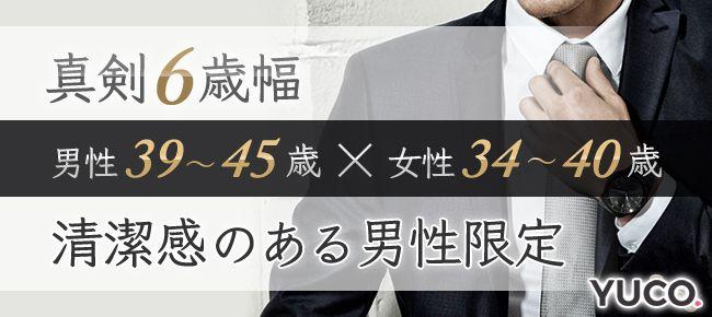 【神戸市内その他の婚活パーティー・お見合いパーティー】ユーコ主催 2016年8月11日