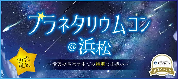 【浜松の恋活パーティー】街コンジャパン主催 2016年8月13日