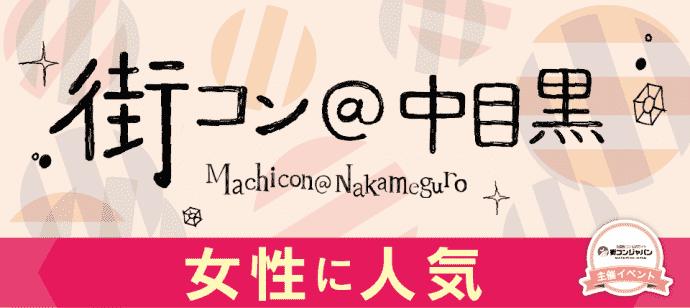 【中目黒の街コン】街コンジャパン主催 2016年8月11日
