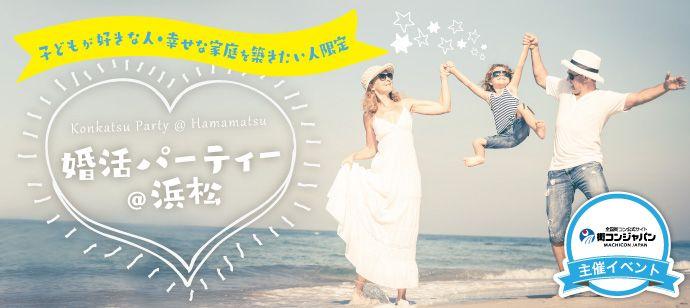 【浜松の婚活パーティー・お見合いパーティー】街コンジャパン主催 2016年8月13日