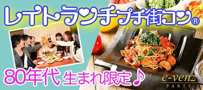 【恵比寿のプチ街コン】e-venz(イベンツ)主催 2016年7月26日
