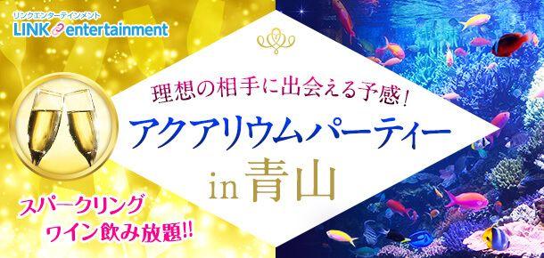 【青山の恋活パーティー】街コンダイヤモンド主催 2016年11月19日