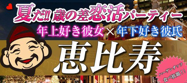 【恵比寿の恋活パーティー】株式会社アソビー主催 2016年8月12日