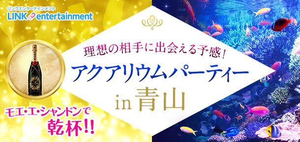 【青山の恋活パーティー】街コンダイヤモンド主催 2016年11月27日