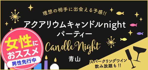 【青山の恋活パーティー】街コンダイヤモンド主催 2016年11月3日